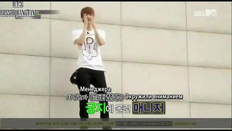 [v-s.mobi]RUS SUB MTV Rookie King Channel Bangtan Ep 4.mp4