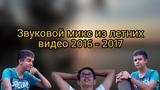 Звуковой микс из летних видео 2016 - 2017
