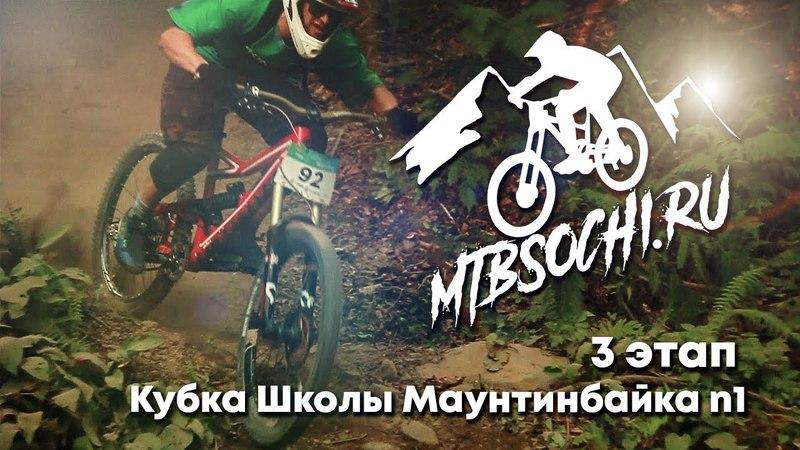 3 этап Кубка Школы Маунтинбайка n1