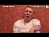 МИХАИЛ ГРУБОВ - Я ПОТИХОНЕЧКУ СПИВАЮСЬ