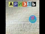 ВИА АРИЭЛЬ c 1995 CD Старая пластинка 2CD