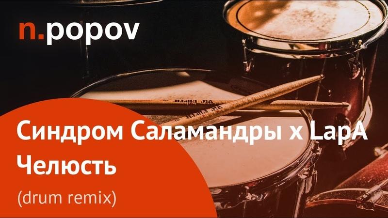 Попов Николай Сергеевич 29 лет г Междуреченск Синдром Саламандры x LapA Челюсть Drum Remix