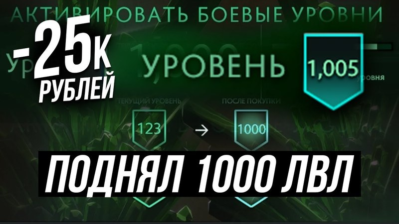 ПОДНЯЛ 1000 УРОВНЕЙ КОМПЕНДИУМА В ДОТА 2