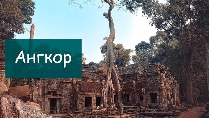 Дорога Бангкок - Сиемреап. Камбоджа. Ангкор Ват, малый круг Ангкора