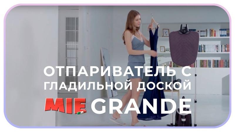 MIE Grande - функциональный отпариватель с гладильной доской
