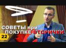 Советы при покупке вторички Объект на продажу Переезд в Краснодар Дневник риэлтора