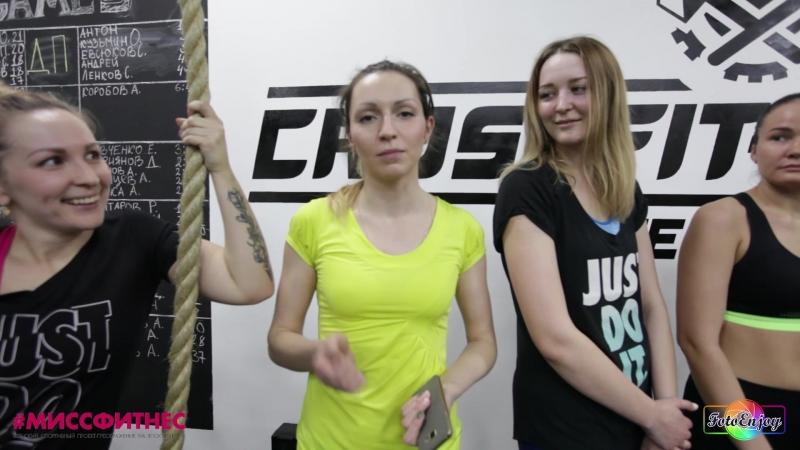 Отзыв от участниц о CrossFit KONTORA