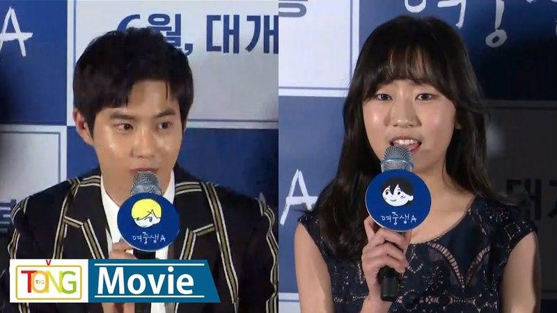 EXO SUHO(수호)·김환희 'Student A'(여중생A) 시사회 -Greetings- (엑소, 김준면, 정다빈)