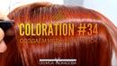 Coloration 34 Создаем медный оттенок не имея его
