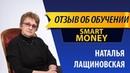 Отзыв об обучение Smart Money Наталья Лащиновская