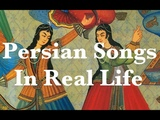 PERSIAN SONGS IN REAL LIFE