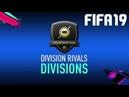 ФУТБОЛ ОНЛАЙН DIVISION RIVALS FIFA 19