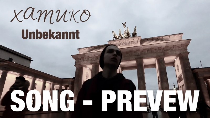 Unbekannt - Хатико (Song-Preview)