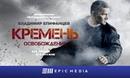 Кремень Освобождение Серия 1 1080p HD