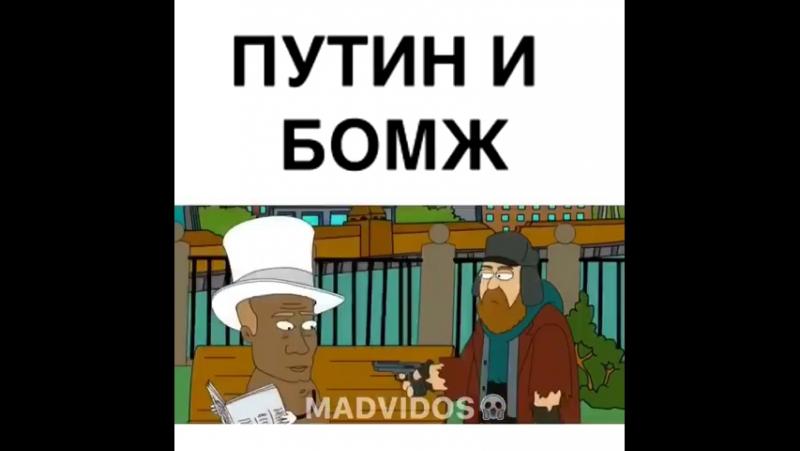 Путин и Бомж