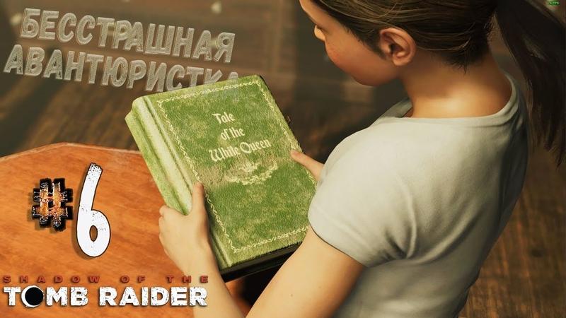 Прохождение Shadow of the Tomb Raider Часть 6 Бесстрашная авантюристка