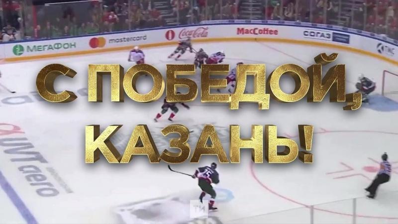 Ак Барс - обладатель Кубка Гагарина 2017/2018