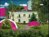 Заставка сериала Счастливы вместе ТНТ 2006-2011г.г.