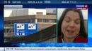 Новости на Россия 24 • Взорванный терминал в Брюсселе будет разобран