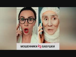 Мошенники и бабка