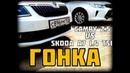 Camry 2.5 VS Skoda A7 1.4 TSI. Кто Кого ??!!