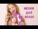 Мелки для волос.Челлендж пошел не так(( Плохие мелки? Открываем LOL Confetti Pop 3 серии.Конкурс№77