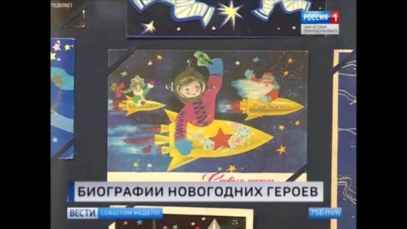 Подлинная история Деда Мороза. Откуда взялись всеми любимые новогодние персонажи? [Вести. Санкт-Петербург]