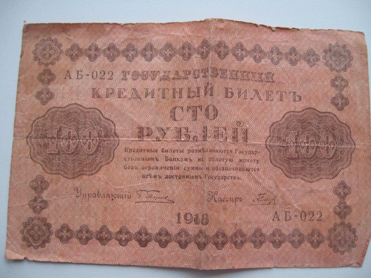 Из моей коллекции. Советские деньги с двуглавым орлом.