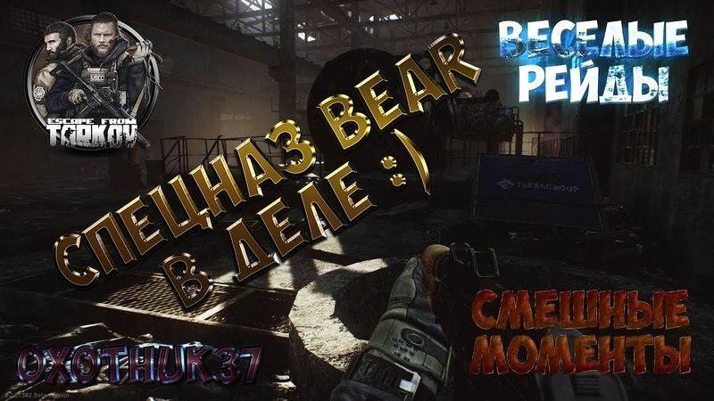 Спецназ BEAR в деле :) | Веселые рейды в EFT | Смешные моменты | Веселый монтаж