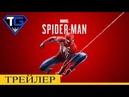 Marvel's Spider Man — Русский трейлер игры