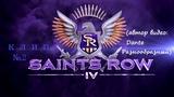 Клип №2.Saints Row IV (автор видеоDante Разнообразный)