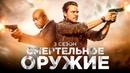 Смертельное оружие 3 сезон Обзор / Трейлер 2 на русском