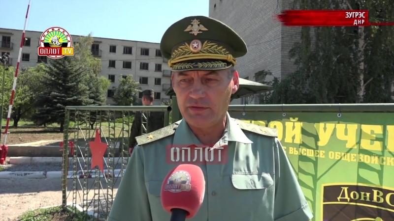 • Зугрэс ДНР Курс молодого бойца