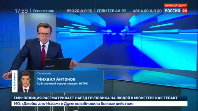 Россия 24 Теракт в Мюнстере грузовик влетел в толпу людей Россия 24