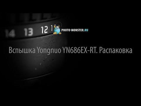 Вспышка Yongnuo YN686EX-RT. Распаковка