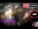 ● Call of Duty World at War - Сила Коопа! Хардкор! Live1 ●