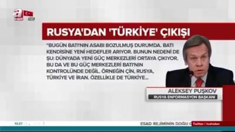 Пушков Турция превращается в новый центр Силы