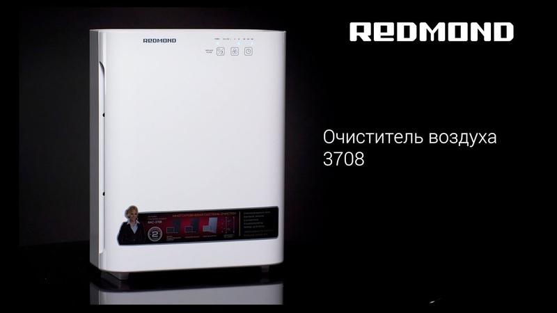 Функциональный очиститель воздуха для дома REDMOND RAC 3708