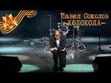 Павел Соколов - Колокола