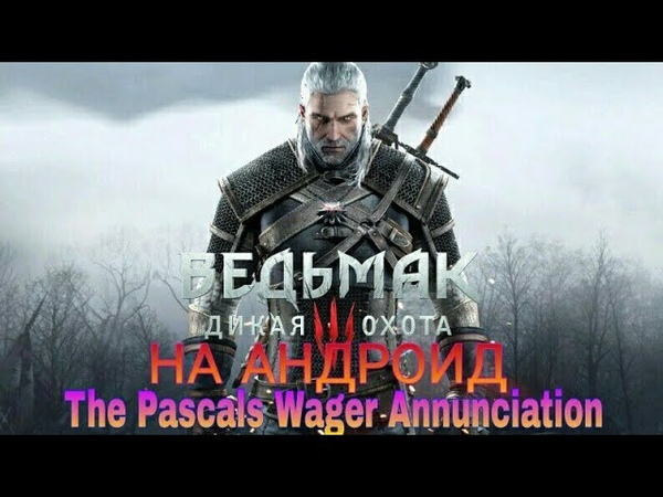Клон Ведьмака 3.The Pascals Wager Annunciation