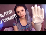 🔴 АСМР стрим 🔴 ASMR stream - Мурашки для Моей Няшки - (Latex gloves) / (whisper, triggers)