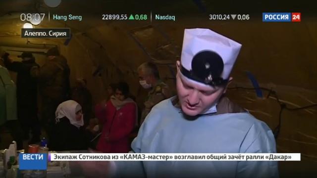 Новости на Россия 24 • Российские врачи оказывают медицинскую помощь жителям Алеппо