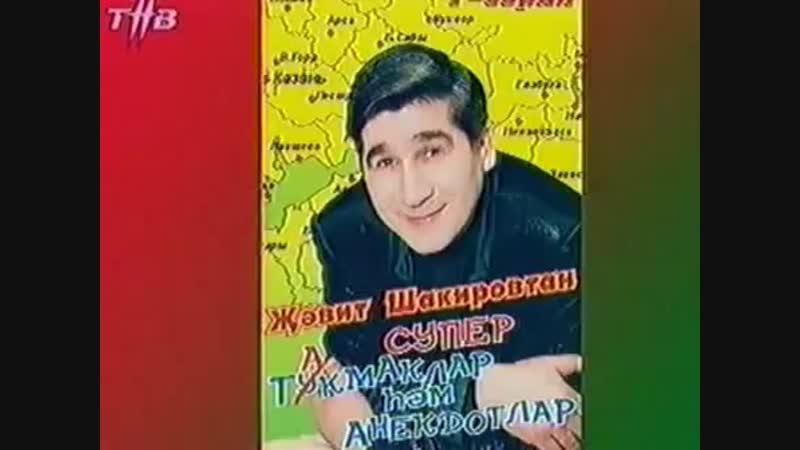 Жавит Шакиров