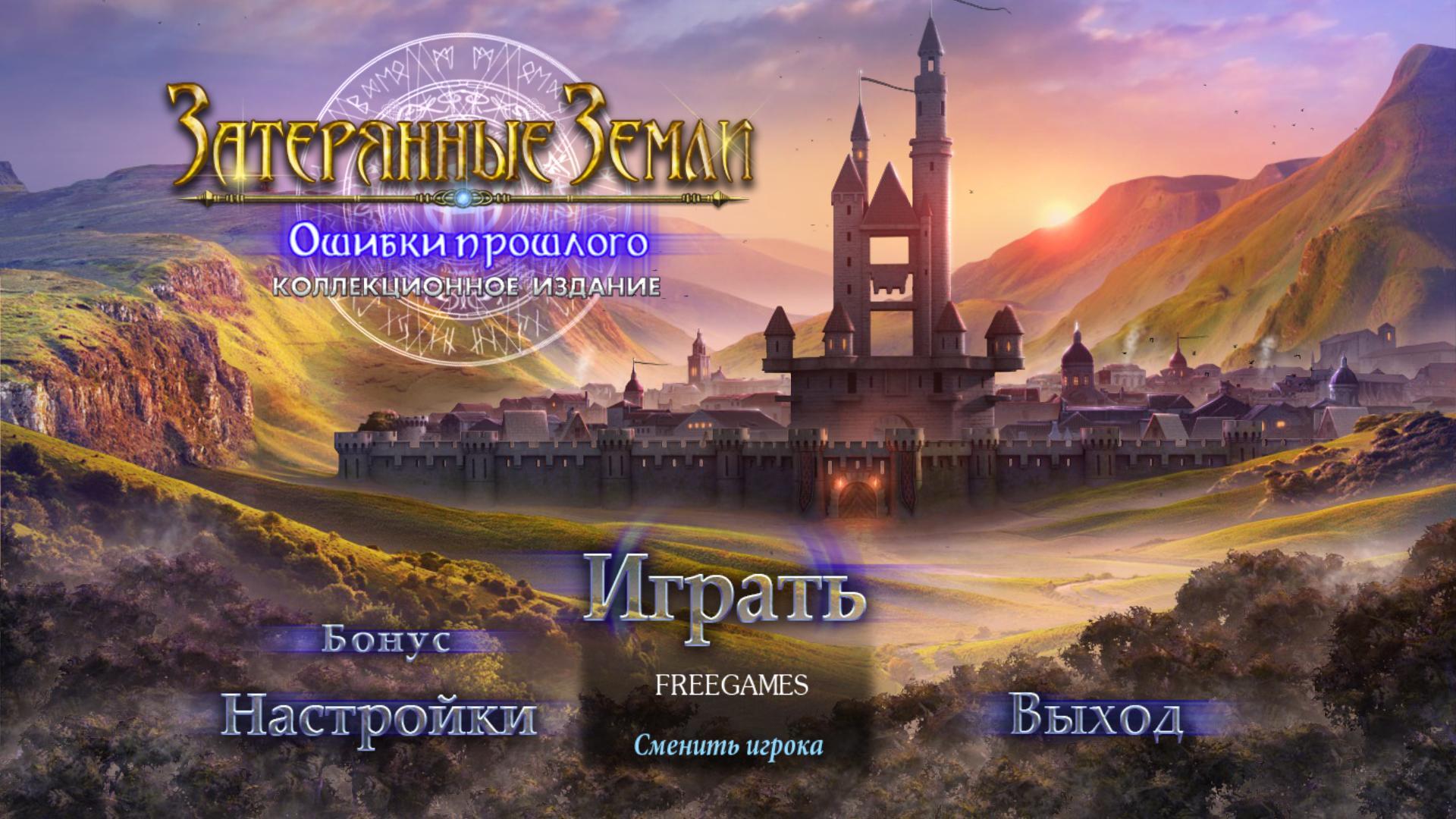Затерянные земли 6: Ошибки прошлого. Коллекционное издание | Lost Lands 6: Mistakes of the Past CE (Rus)