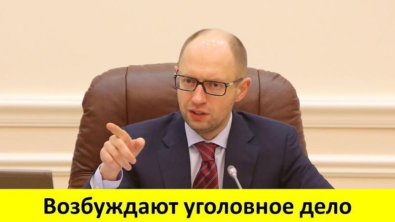 Киевский суд обязал возбудить уголовное дело по пяти статьям против Яценюка