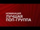 Премия МУЗ-ТВ 2018. Трансформация — Номинация «Лучшая поп-группа»