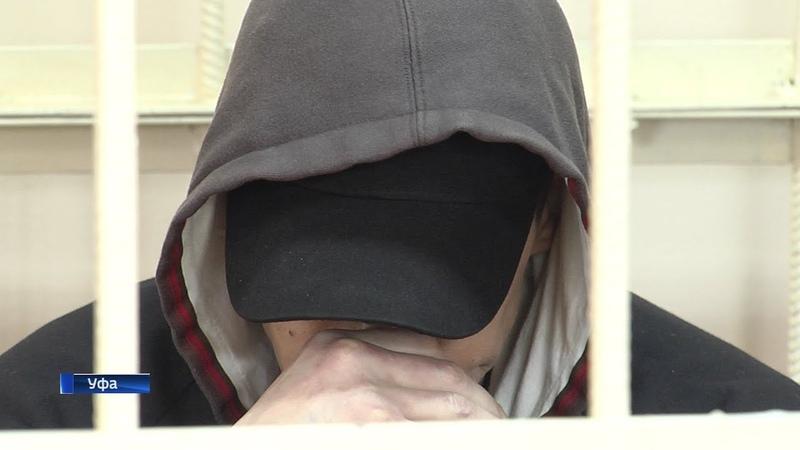 В Уфе поставлена точка в громком уголовном деле о заказном убийстве бизнесмена