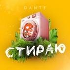 Dante альбом Стираю