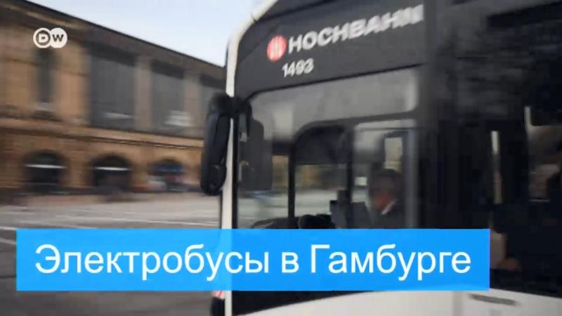 Германия пересаживается на электробусы