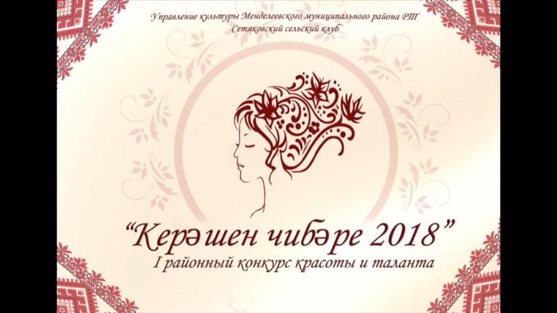 Керэшен чибэре 2018